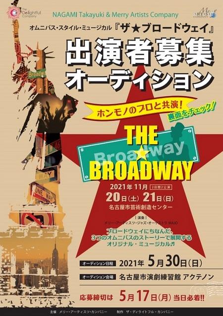 2021 The☆Broadway.jpg