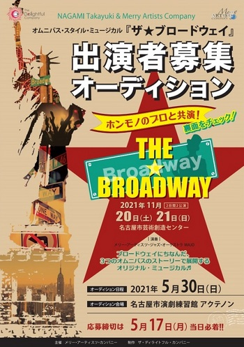 2021 The☆Broadway.jpg