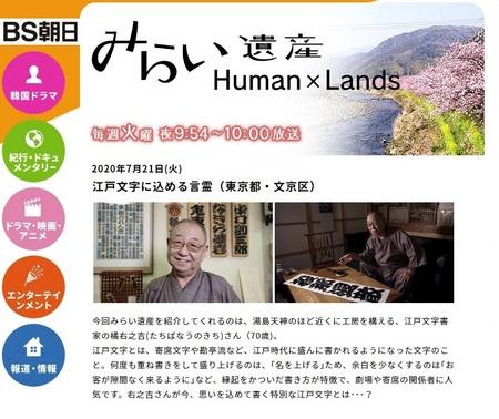 橘右之吉 BS朝日 みらい遺産.jpg