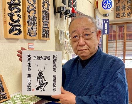 角大師 橘右之吉.JPG