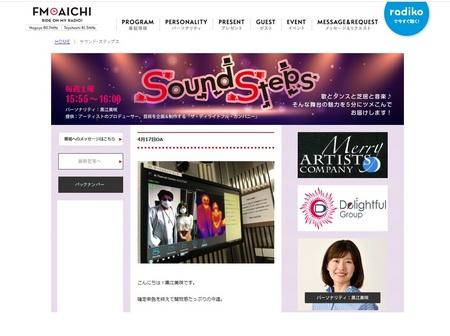 FM AICHI Sound Steps THE☆BROADWAY 1.jpg