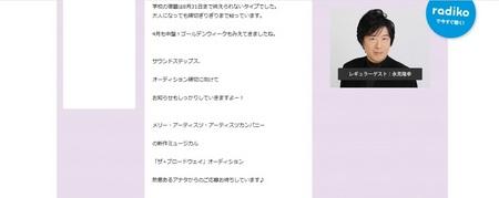 FM AICHI Sound Steps THE☆BROADWAY 2.jpg