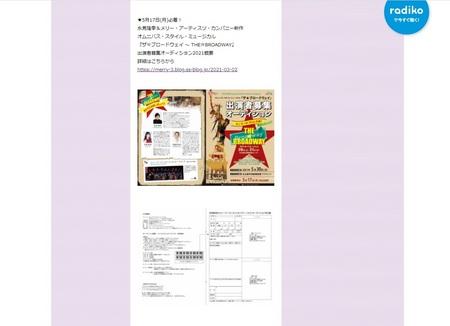 FM AICHI Sound Steps THE☆BROADWAY 3.jpg
