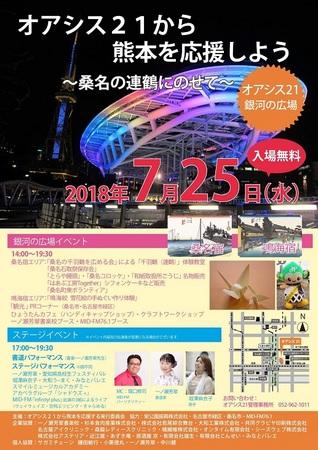 SMA kumamoto flyer.JPG