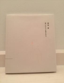 Shin Morikita exhibition catalogue.JPG