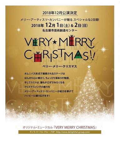 Very Merry Christmas Staff&Cast.jpeg