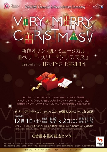 Very Merry Christmas flyer-front.JPG