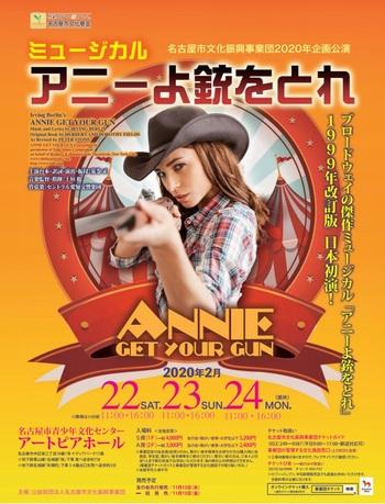 annie get your gun flyer2.jpg