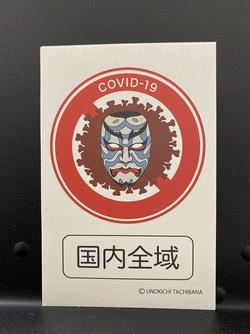 covid-19 no entry sticker 3.jpg