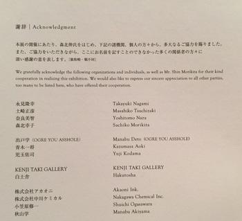 exhibition catalogue acknowledgements S.Morikita.JPG