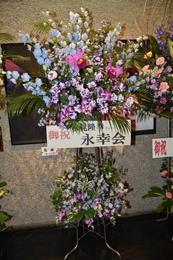 flowers stand eikokai.JPG