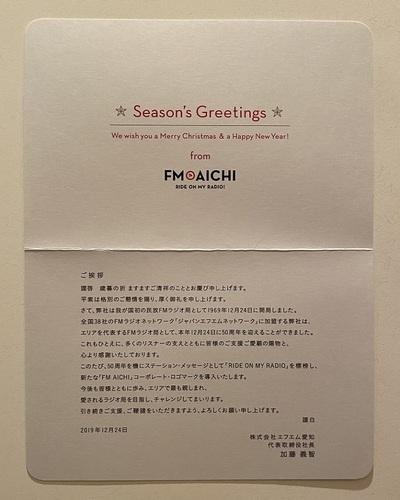 fm aichi 1.jpg