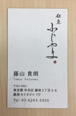 fujiyama card 1.jpg