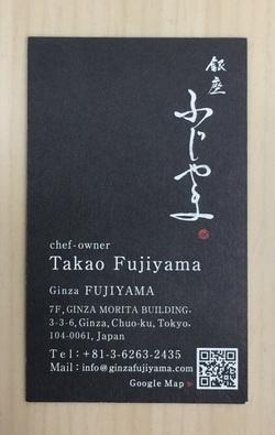 fujiyama card 2.jpg