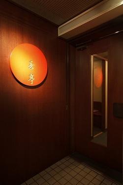 gyokutei entrance.jpg