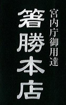 hashikatsu honten.jpg