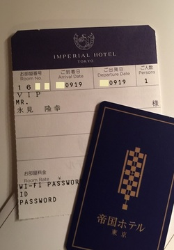 imperial hotel tokyo 2.jpg