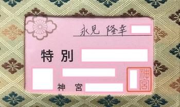 isejingu special admission certificate.JPG