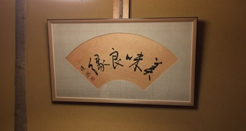 iyuki 5.JPG