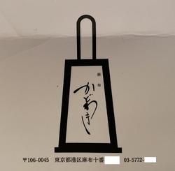 kadowaki logo.JPG