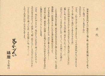 kanzaburo senbei 2.jpeg