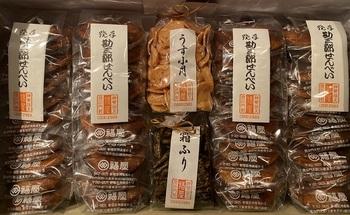kanzaburo senbei 3.jpg