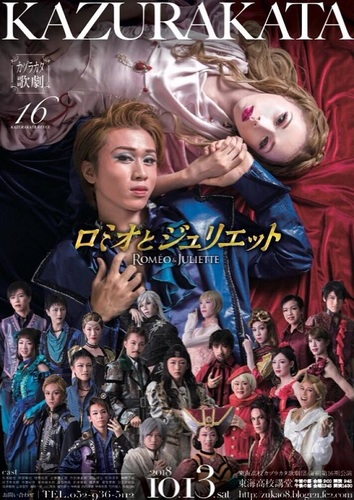 kazurakata 2018 poster.jpg
