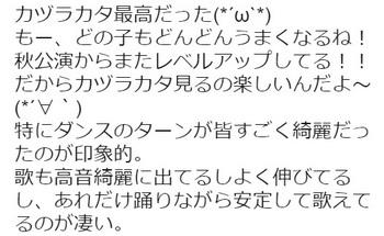 kazurakata tweet 2.jpg