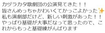 kazurakata tweet5.jpg
