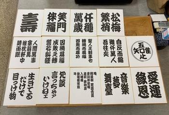 kofuku 11.JPEG