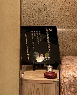 kyoyasai.jpg