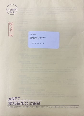 mac audition 2020 anet envelope 1.jpg