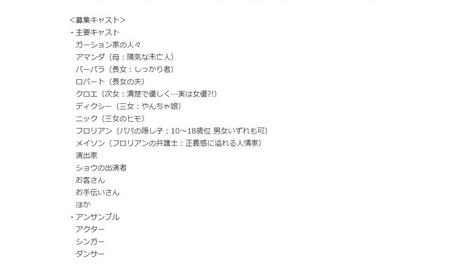 mac audition oricon news 2.jpg