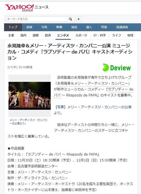 mac audition yahoo news.jpg