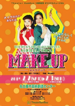 makeup flyer bamboo.jpg