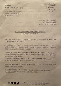 mba invitation letter.jpg