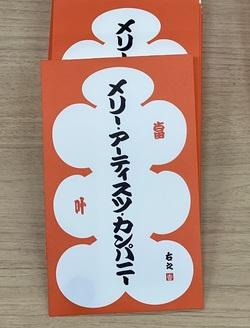 merry artists company ohiribukuro 1.JPG