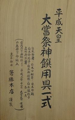 shinsenyougu hashikatsu cover.jpg