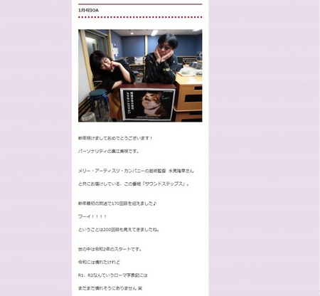 sound steps fm aichi 1.jpg