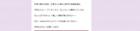 sound steps fm aichi 2.jpg
