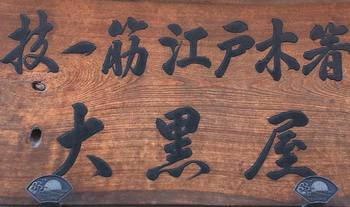 taka katsuhiko-2 signboard.jpg