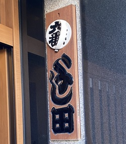 taka kyoko unokichi 3.jpg