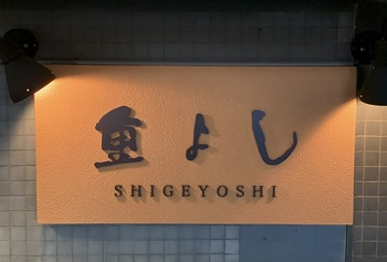 taka shigeyoshi-2.jpg