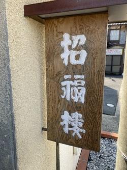 taka shofukuro-2.jpg