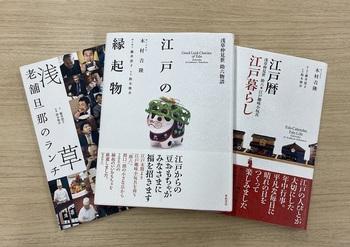 taka sukeroku-books.jpg