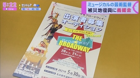 taka tokaiTV 5.JPG