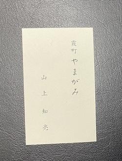 taka yamagami meishi.jpg