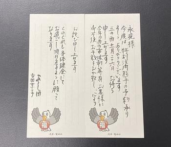 taka yoshida unokichi 11.jpg