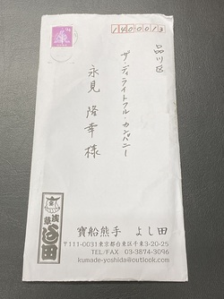 taka yoshida unokichi 15.jpg
