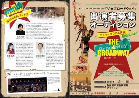 the☆broadway 2021.jpg